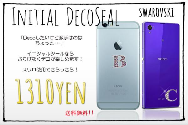 seal_4sozai